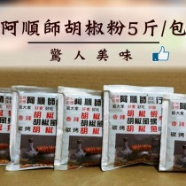 ☆阿順師胡椒粉5斤/包☆【陸霸王】