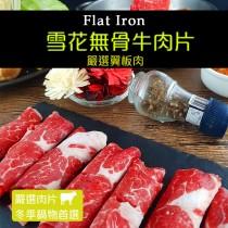 燒烤專用肉片0.6cm 雪花無骨牛肉片 共300g/包【陸霸王】