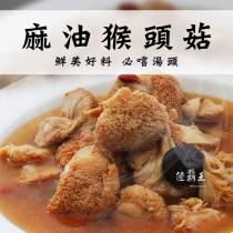 【推薦美食】☆麻油猴頭菇☆最低$104起