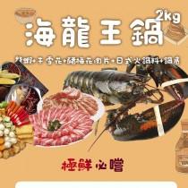 【免運】★海龍王鍋/龍蝦+牛雪花+豬梅花肉片+日式火鍋料+鍋底 2kg/包