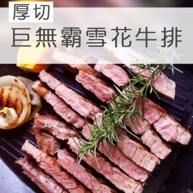 ☆厚切巨無霸霜降雪花牛排☆ 450g±10/包 烤肉 【陸霸王】