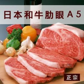 【免運】☆正宗和牛肋眼A5等級☆300g/包