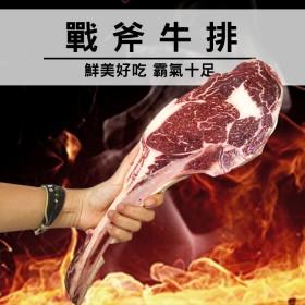 ☆戰斧牛排_PRIME頂級牛肉☆450G±10% 【陸霸王】