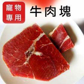 【寵物專用12包免運組】☆牛肉塊☆寵物專用