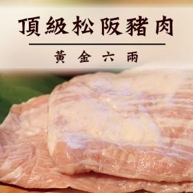 ☆頂級松阪豬肉☆500g/包。黃金六兩肉【陸霸王】