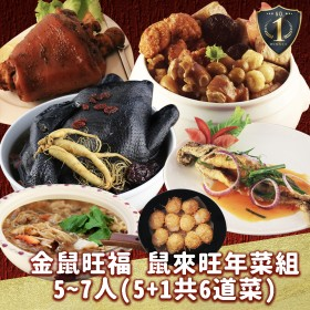 B餐『免運限時5折』金鼠旺福 鼠來旺年菜組5~7人(5+1共6道菜)【陸霸王】