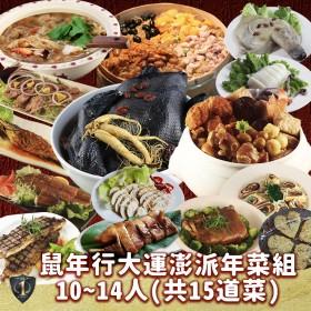 F餐『免運限時5折』鼠年行大運澎派年菜組10~14人(共15道菜)【陸霸王】