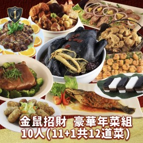 E餐『免運限時5折』金鼠招財 豪華年菜組10人(11+1共12道菜)【陸霸王】