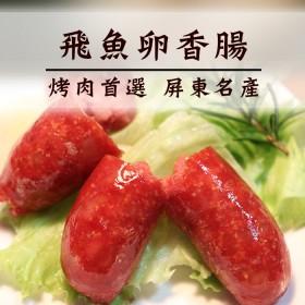 ☆飛魚卵香腸☆300g/包 烤肉首選 屏東名產【陸霸王】