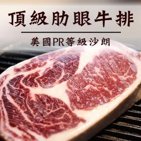 ☆肋眼牛排_prime等級☆13盎司/沙朗/年菜/烤肉【陸霸王】