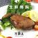☆生鮮櫻桃鴨胸排☆另類牛排 烤肉推薦 【陸霸王】