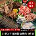 【49折免運】B餐-愛上牛海陸超值9件烤肉組(約4~6人份)【陸霸王】