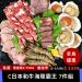 【49折免運】C餐-日本和牛海陸霸王7件烤肉組(約3~5人)【陸霸王】