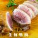 5/31前買1送1☆生鮮櫻桃鴨胸排☆另類牛排 烤肉推薦 【陸霸王】